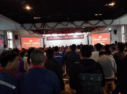 庆祝五一国际劳动节及颁奖大会