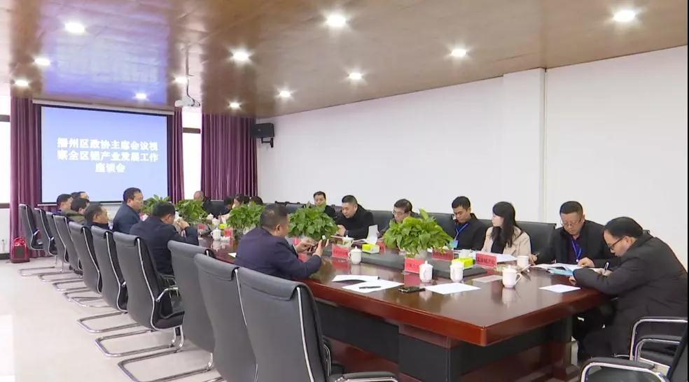 播州区政协主席会议视察全区铝产业发展工作座谈会在正合铝业召开