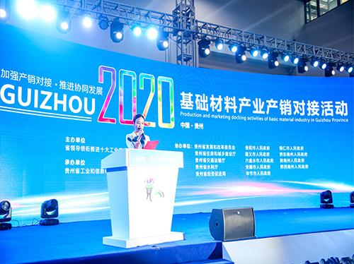 """贵州正合铝业集团参展""""2020贵州省基础材料产销展会"""""""
