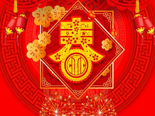 贵州正合企业集团给您拜年了!新年快乐、阖家团圆、万事如意!
