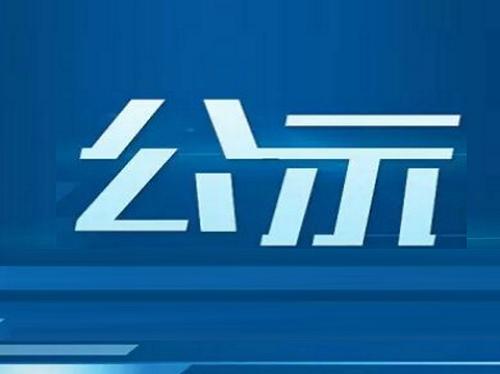 贵州正合可来金科技有限责任公司清洁生产环境信息公示公开